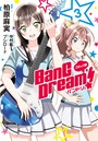 コミック版 BanG Dream! 3