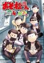 「おそ松さん」公式アンソロジーコミック『4コ松 2さん』