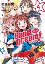 コミック版 BanG Dream! 4