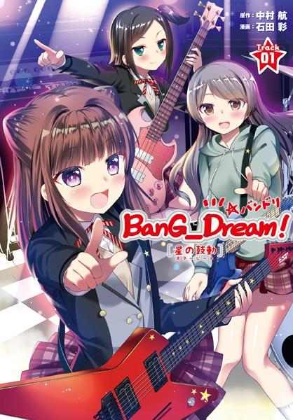 BanG_Dream![星の鼓動(スタービート)] 上巻