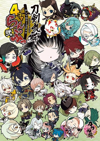 「刀剣乱舞-ONLINE-」アンソロジーコミック