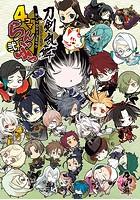「刀剣乱舞-ONLINE-」アンソロジーコミック『4コマらんぶっ 弐』