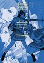 舞台 少女☆歌劇 レヴュースタァライト -The LIVE- #2 Transition 下巻