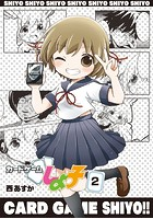 カードゲームしよ子 (2)