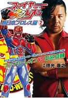 ファイヤーレオン 新日本プロレス篇 2