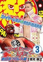 ファイヤーレオン 新日本プロレス篇 3