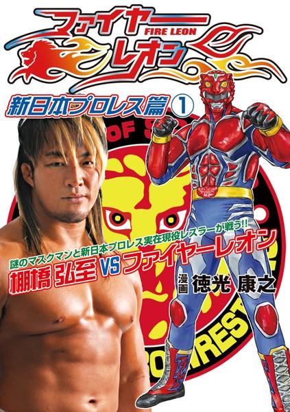 ファイヤーレオン 新日本プロレス篇 1