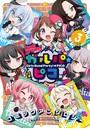 BanG Dream! ガルパ☆ピコ コミックアンソロジー (3)