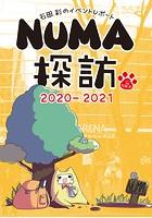 石田彩のイベントレポート NUMA探訪 2020-2021