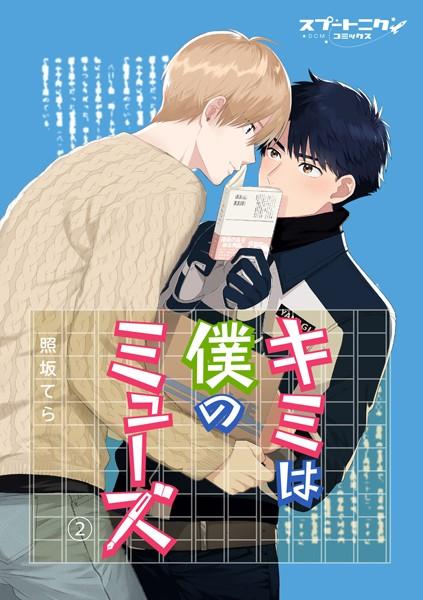 【恋愛 BL漫画】キミは僕のミューズ(単話)