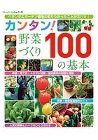 カンタン!野菜づくり100の基本