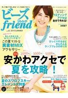 繝薙�シ繧コfriend 2014蟷エ螟丞捷