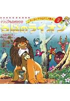 ろばのライオン