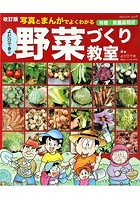 改訂版 よだひできの野菜づくり教室