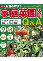 改訂版 家庭菜園入門Q&A