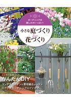 小さな庭づくり&花づくり