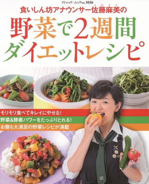 食いしん坊アナウンサー佐藤麻美の 野菜で2週間ダイエットレシピ