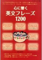 心に響く英文フレーズ 1200