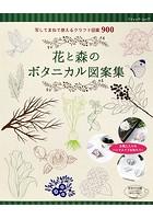 花と森のボタニカル図案集