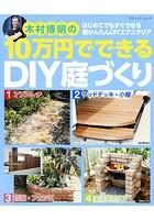 10万円でできるDIY庭づくり