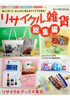 リサイクル雑貨総集編