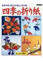 四季の折り紙-季節の移り変わりを楽しむ折り紙