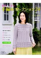 秋冬*ミセス 手編みコレクション24