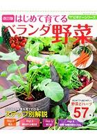 改訂版 ビギナーシリーズ はじめて育てるベランダ野菜