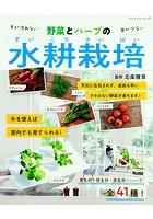 野菜とハーブの水耕栽培