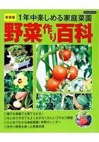 野菜作り百科 新装版