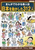 まんがでわかる偉人伝 日本を動かした312人
