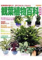 観葉植物百科 新装版