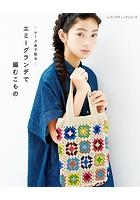 レース糸で彩る エミーグランデで編む小物