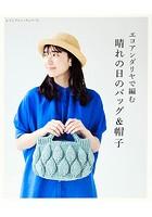 エコアンダリヤで編む 晴れの日のバッグ&帽子