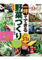 一坪でできる野菜づくり 新装版