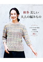 秋冬 美しい大人の編みもの