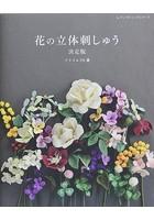 花の立体刺しゅう決定版