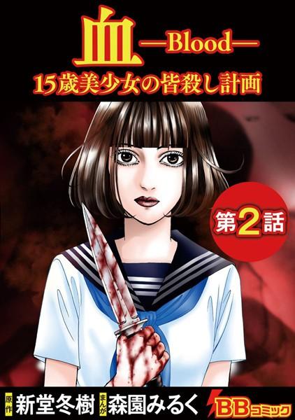 血 15歳美少女の皆殺し計画(分冊版) (2)