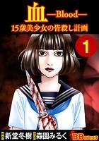 血 15歳美少女の皆殺し計画 (1)