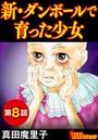 新・ダンボールで育った少女(分冊版) (8)