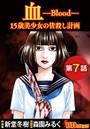 血 15歳美少女の皆殺し計画(分冊版) (7)