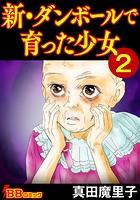 新・ダンボールで育った少女(合冊版) (2)