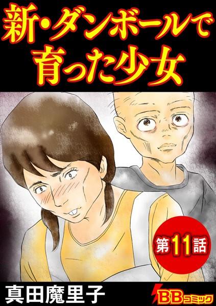 新・ダンボールで育った少女(分冊版) (11)
