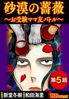 砂漠の薔薇〜お受験ママ友バトル〜(分冊版) (5)