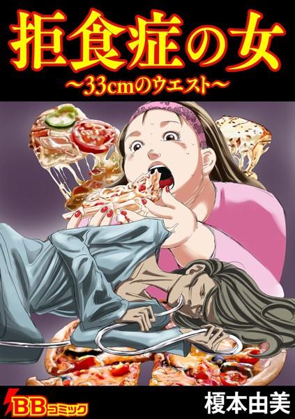 拒食症の女〜33cmのウエスト〜 (1)