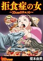 拒食症の女〜33cmのウエスト〜