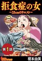 拒食症の女〜33cmのウエスト〜(単話)