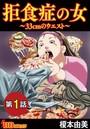 拒食症の女〜33cmのウエスト〜(分冊版) (1)