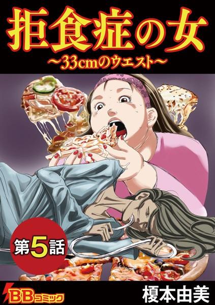 拒食症の女〜33cmのウエスト〜(分冊版) (5)