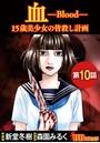 血 15歳美少女の皆殺し計画(分冊版) (10)